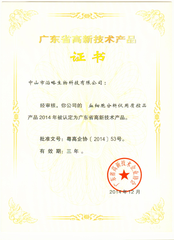 高新产品证书.JPG