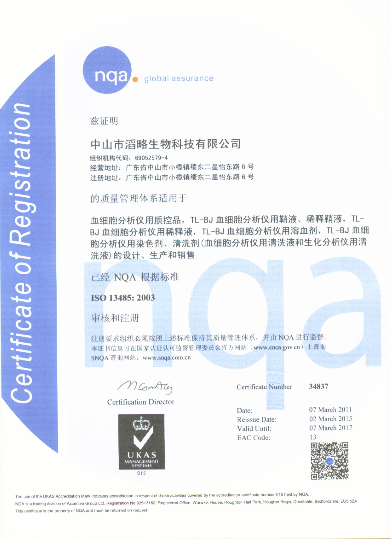 ISO证书.JPG